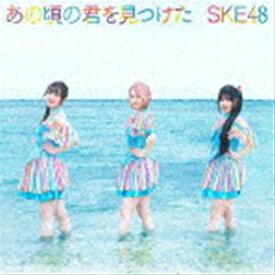 SKE48 / あの頃の君を見つけた(初回生産限定盤/Type-C/CD+DVD) [CD]