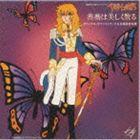 (オリジナル・サウンドトラック) ベルサイユのばら薔薇は美しく散る(CD)