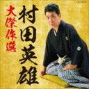 [送料無料] 村田英雄 / 決定盤::村田英雄大傑作選 [CD]
