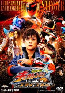 宇宙戦隊キュウレンジャー Episode of スティンガー(DVD)