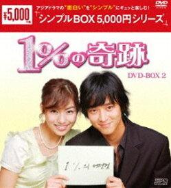 1%の奇跡 DVD-BOX2〈シンプルBOX 5,000円シリーズ〉 [DVD]