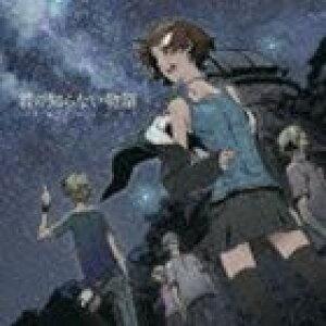 TVアニメ「化物語」テーマソング/「君の知らない物語」