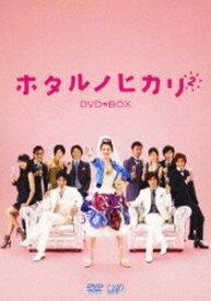 ホタルノヒカリ2 DVD-BOX [DVD]