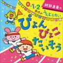 阿部直美の 0・1・2歳児 うんどうかい ぴょん ぴょこ たいそう(CD)