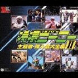 (オムニバス) スーパーヒーロークロニクル: 特撮ヒーロー主題歌・挿入歌大全集 II [CD]