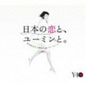 松任谷由実 / 日本の恋と、ユーミンと。 The Best Of Yumi Matsutoya 40th Anniversary(通常盤) [CD]
