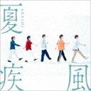 嵐 / 夏疾風(初回限定盤/CD+DVD) [CD]
