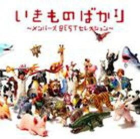 いきものがかり / いきものばかり〜メンバーズBESTセレクション〜 [CD]