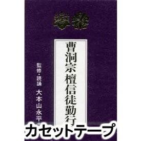 曹洞宗 壇信徒勤行 [カセットテープ]