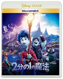 2分の1の魔法 MovieNEX [Blu-ray]