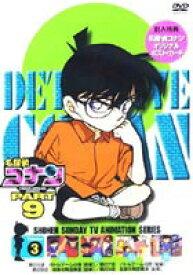 名探偵コナンDVD PART9 Vol.3 [DVD]