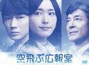 《送料無料》空飛ぶ広報室 DVD-BOX(DVD)