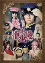 音楽劇 千本桜 ※再発売(DVD)