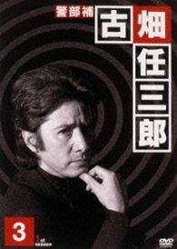 古畑任三郎 1st season 3 [DVD]