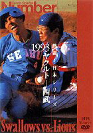Number VIDEO 熱闘!日本シリーズ 1993 ヤクルト-西武 [DVD]