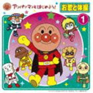 【CD】 アンパンマンとはじめよう! お歌と体操 1
