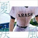 嵐 / 夏疾風(高校野球盤/初回限定盤/CD+DVD) [CD]