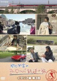 関口知宏のヨーロッパ鉄道の旅 イタリア編 第3回 [DVD]