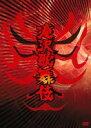 滝沢歌舞伎(通常盤)(DVD)