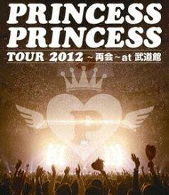 PRINCESS PRINCESS TOUR 2012〜再会〜at 武道館 [Blu-ray]