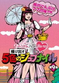 ももクロChan -Momoiro Clover Z Channel- 〜飛び出す5色のジュブナイル〜 第9集 桃のでんぶはママの味の巻 [Blu-ray]