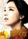 福寿草 DVD-BOX1(DVD)