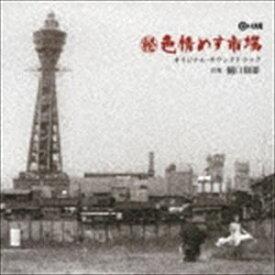 [送料無料] 樋口康雄(音楽) / (秘)色情めす市場 オリジナル・サウンドトラック [CD]