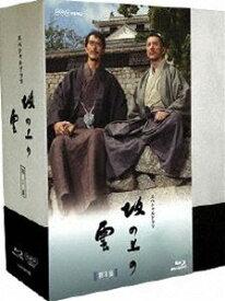 NHK スペシャルドラマ 坂の上の雲 第3部 ブルーレイBOX [Blu-ray]