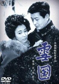 雪国 [DVD]