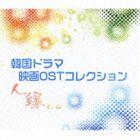 韓国ドラマ&映画OSTコレクション 人縁(イニョン) [CD]