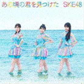 SKE48 / あの頃の君を見つけた(通常盤/Type-B/CD+DVD) [CD]