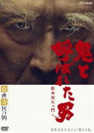 経世済民の男 鬼と呼ばれた男〜松永安左ェ門〜 [DVD]