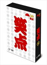 笑点 宴 -放送50周年完全保存版- DVD-BOX [DVD]