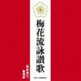 曹洞宗 / 梅花流詠讃歌 [CD]