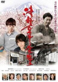 津軽百年食堂 [DVD]