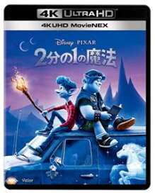 2分の1の魔法 4K UHD MovieNEX [Ultra HD Blu-ray]