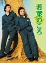 《送料無料》若葉のころ リニューアル版 DVD-BOX(DVD)
