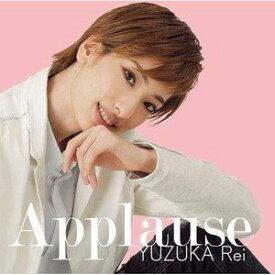 [送料無料] 柚香光 / Applause YUZUKA Rei [CD]