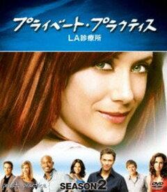 プライベート・プラクティス: LA診療所 シーズン2 コンパクト BOX [DVD]
