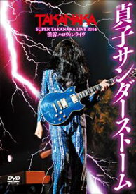 DVD 高中正義 SUPER TAKANAKA LIVE 2014 渋谷ハロウィンライヴ「貞子サンダーストーム」 [DVD]