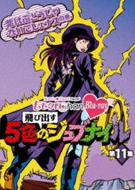 ももクロChan -Momoiro Clover Z Channel- 〜飛び出す5色のジュブナイル〜 第11集 紫はぶどうじゃないでしょナスの巻 [Blu-ray]