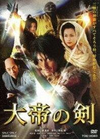 大帝の剣(期間限定) ※再発売 [DVD]