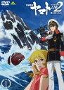 宇宙戦艦ヤマト2202 愛の戦士たち 1(DVD)