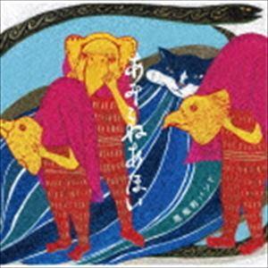 馬喰町バンド/あみこねあほい(CD)
