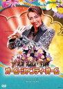 マサラ・ミュージカル「オーム・シャンティ・オーム恋する輪廻」(DVD)