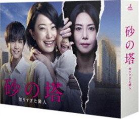 砂の塔〜知りすぎた隣人 Blu-ray BOX [Blu-ray]