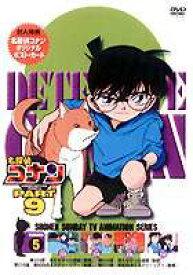名探偵コナンDVD PART9 Vol.5 [DVD]