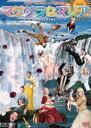 マグダラなマリア-ワインとタンゴと男と女とワイン-(DVD)