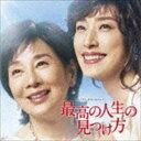 [送料無料] 上野耕路(音楽) / 最高の人生の見つけ方 オリジナル・サウンドトラック [CD]