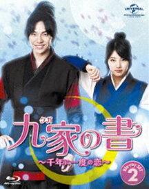 九家(クガ)の書 〜千年に一度の恋〜 Blu-ray SET2 [Blu-ray]